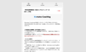 Bizmates Coaching予約